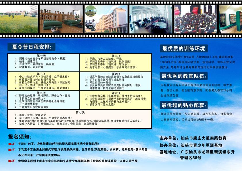 汕头夏令营,汕头学生夏令营,2013汕头夏令营